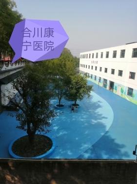 合川康宁医院彩色地坪